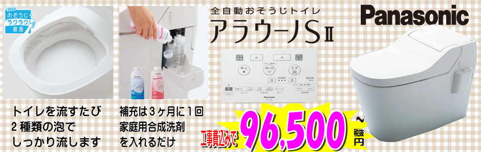 パナソニック全自動おそうじトイレアラウーノSⅡ工事費込96,500円~