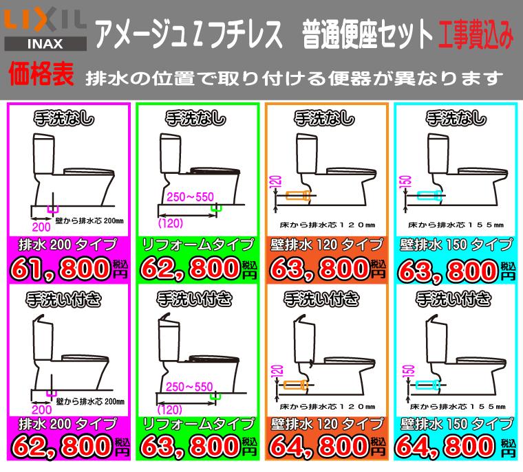 アメージュZフチレストイレ+普通便座 工事費込みセット61800円税込から 料金表画像