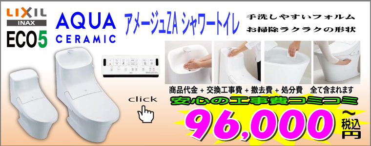 INAX 一体型アメージュZAフチレストイレ、工事費込96,000円~