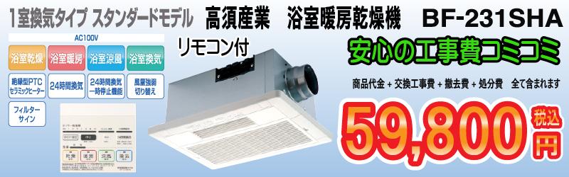 高須産業、浴室暖房乾燥機BF-231SHA、1室換気タイプスタンダードモデル、リモコン付、安心の工事費コミコミ59,800円税込