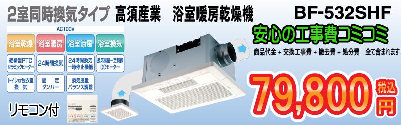 高須産業、浴室暖房乾燥機、BF-532SHF、2室同時換気タイプ、リモコン付、安心の工事費コミコミ79,800円税込