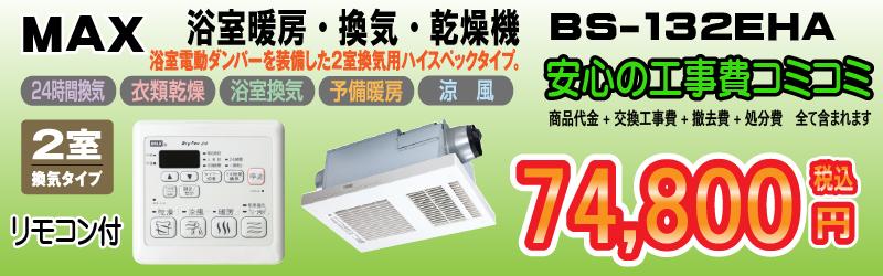 MAX、浴室暖房、換気、乾燥機、2室換気タイプ、BS-132EHA、安心の工事費コミコミ、74,800円税込