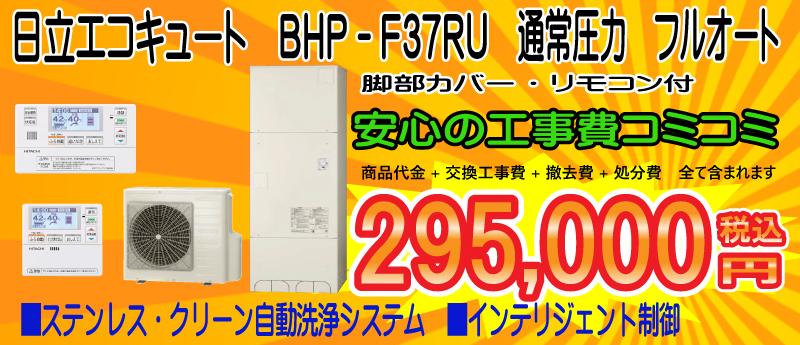 日立エコキュート BHP-F37RU 商品+交換工事費+撤去費+処分費+消費税 すべてコミコミ 295,000円税込 バナー