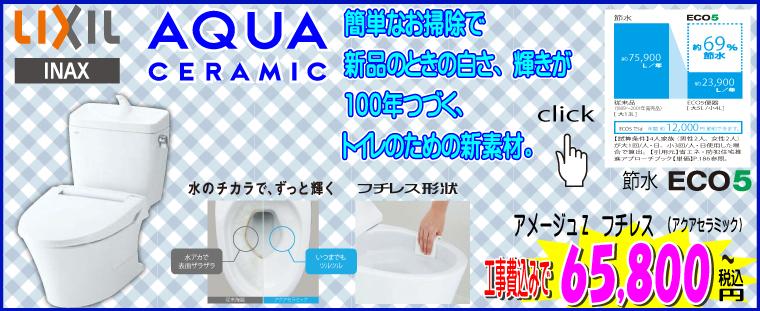 INAX アメージュZフチレス(アクアセラミック)工事費込65,800円~