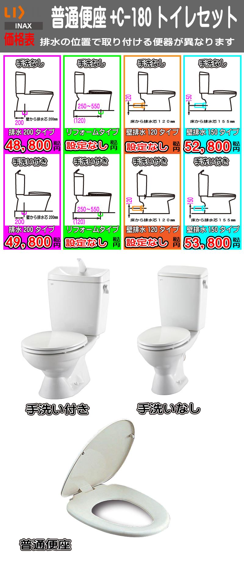 地域最安値!INAXトイレ工事費込み48,800円税込!!