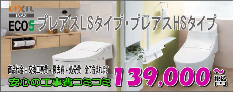 INAXプレアスLS/HS工事費込139,000円~