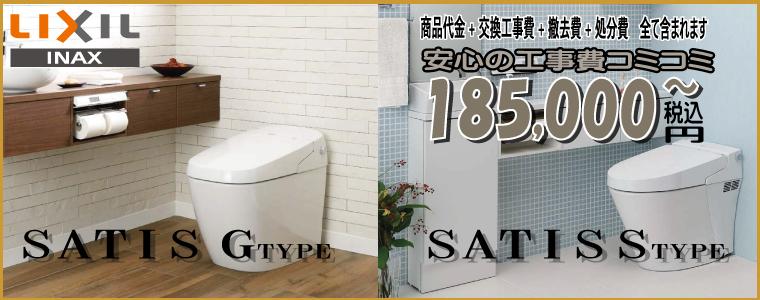 INAXタンクレストイレSATIS GTYPE STYPE工事費込185,000円~
