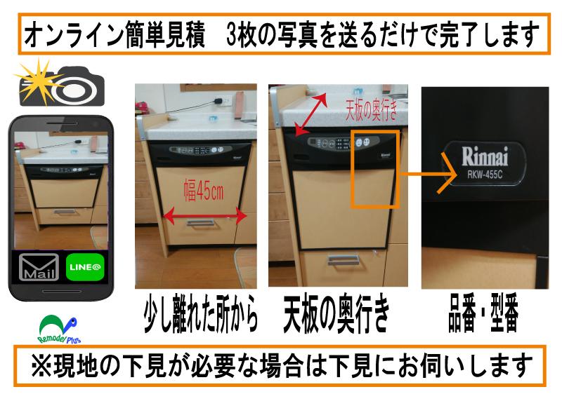 簡単食洗器見積へのリンク画像