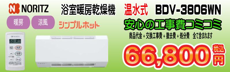 ノーリツ、浴室暖房乾燥機温水式、BDV-3806WN、安心の工事費コミコミ66,800円税込