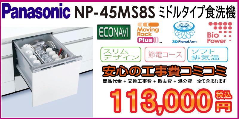 PANASONIC NP-45MS8S商品画像