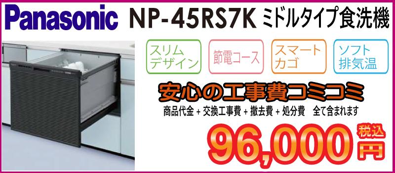 ミドルタイプ NP-45RS7K 商品画像