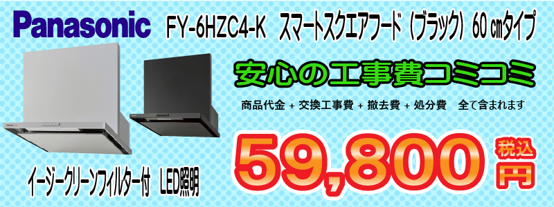 パナソニック,FY-6HZC4-K、スマートスクエアフード(ブラック)60cmタイプ、イージークリーンフィルター付LED照明、安心の工事費コミコミ59,800円税込