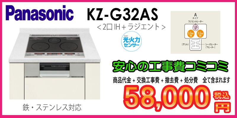 パナソニック KZ-G32AS 工事費込み58,000円税込