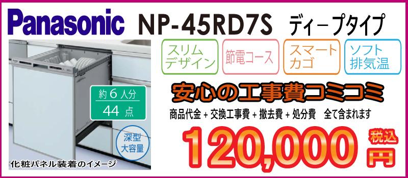 パナソニック NP-45RD7Sディープタイプ食洗機商品画像