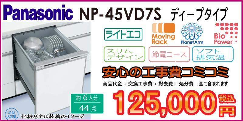 パナソニック NP-45VD7Sディープタイプ食洗機の画像