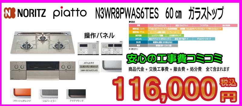 ノーリツ N3WR8PWAS6TESガラストップ116,000円税込 安心の工事費コミコミ商品代金+交換工事費+撤去費+処分費全て含まれます