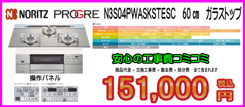 ノーリツ N3S04PWASKSTESCガラストップ151,000円税込 安心の工事費コミコミ商品代金+交換工事費+撤去費+処分費全て含まれます