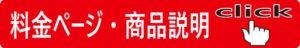 エコキュート交換 三菱 SRT-S375A 工事費込み308,000円 への料金ページ