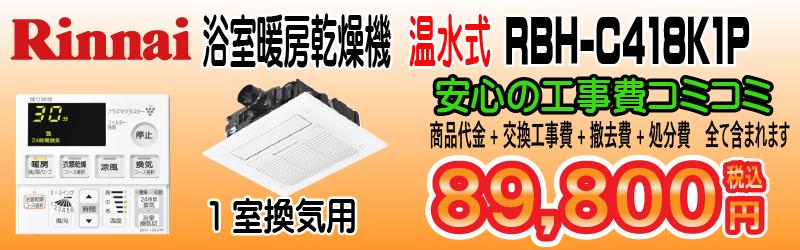 リンナイ、浴室暖房乾燥機温水式、RBH-C418K1P、1窒換気用、安心の工事費コミコミ89,800円税込