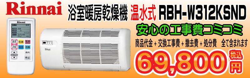 リンナイ、浴室暖房乾燥機温水式、RBH-W312KSND、安心の工事費コミコミ69,800円税込