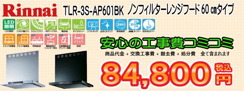 リンナイTLR-3S-AP601BK、ノンフィルターレンジフード60cmタイプ、安心の工事費コミコミ84,800円税込