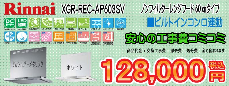 リンナイXGR-REC-AP603SV、ノンフィルターレンジフード60cmタイプ、ビルトインコンロ連動、安心の工事費コミコミ128,000円税込