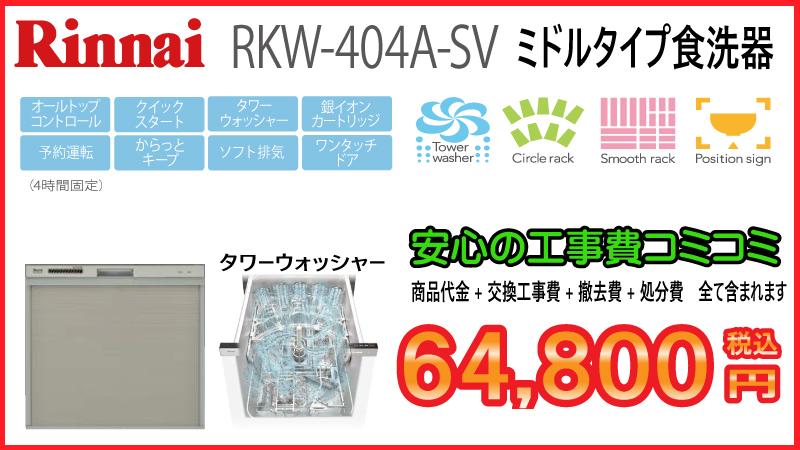 リンナイ 工事費込み64,800円税込ミドルタイプ食洗機 画像