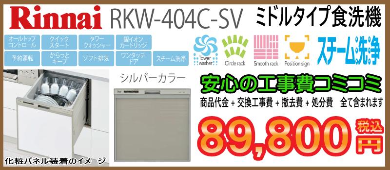 RKW-404C-SV ミドルタイプ画像