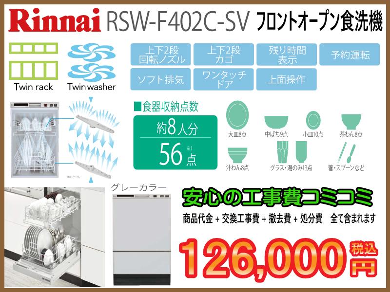 リンナイ RSW-F402C-SV フロントオープン食洗器画像