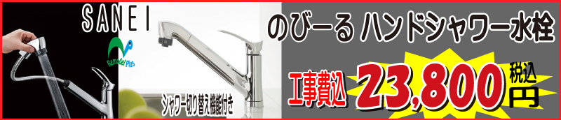 三栄水栓 のびるハンドシャワー水栓 工事費込み 23,800円~
