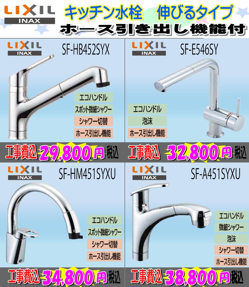 LIXIL ホース引き出し式水栓 交換工事費込み 29800円~ 画像
