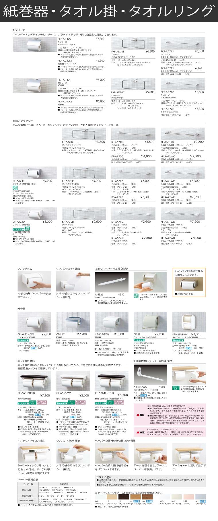 INAX トイレアクセサリー詳細画像