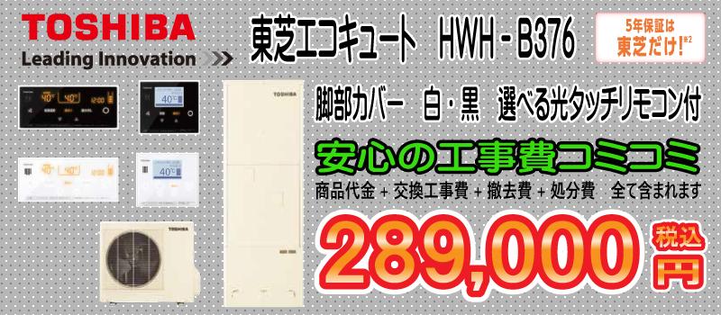 東芝エコキュート HWH-B376 エコキュート本体+交換工事費+撤去費+処分費+消費税 すべてコミコミ 289,000円税込