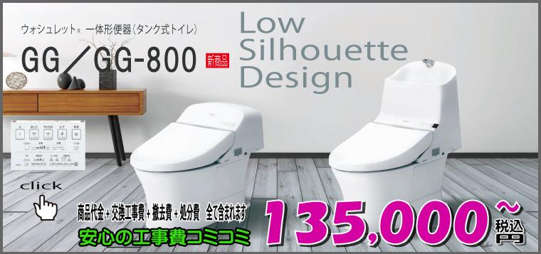 ウォシュレット一体型便器GG/GG-800工事費込135,000円~