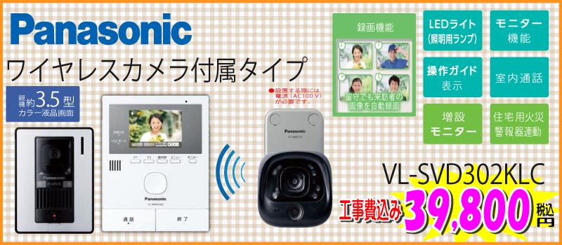 パナソニック インターホン ワイヤレスカメラ付属 VL-SVD302KLC 工事費込み39,800円税込