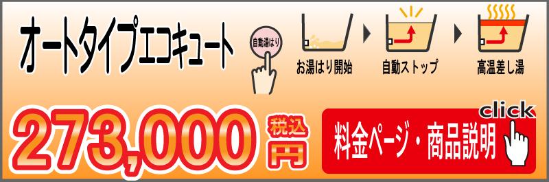 オートタイプエコキュート 273,000円税込~