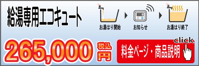 給湯専用エコキュート 265,000円税込~