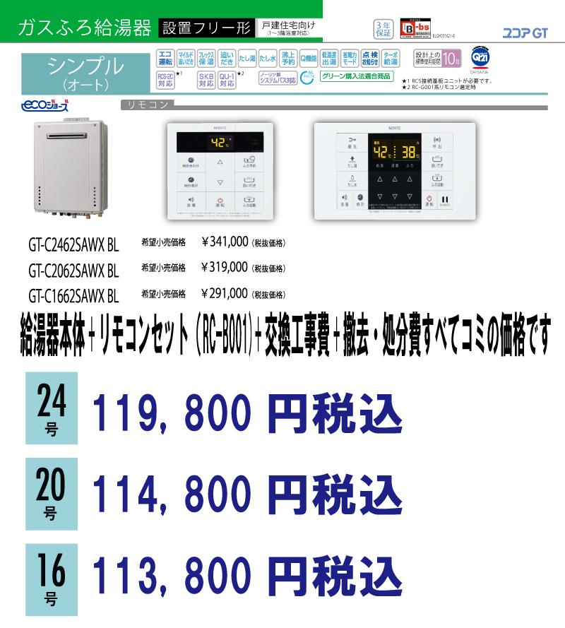 エコジョーズ給湯器価格表 GT-C2062SAWX BL 工事費込み114,800円税込