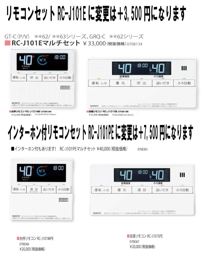 リモコンセット RC-J101Eマルチセット