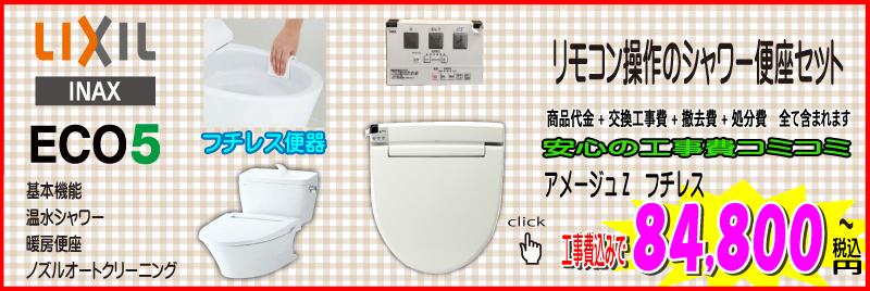 トイレ交換 LIXILアメージュZ便器+RTウォシュレット