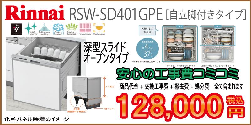 リンナイ食洗器 工事費込み128,000円税込深型スライドオープンタイプ食洗機 画像