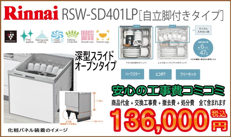 リンナイ食洗器交換 工事費込み136,000円税込深型スライドオープンタイプ食洗機 画像
