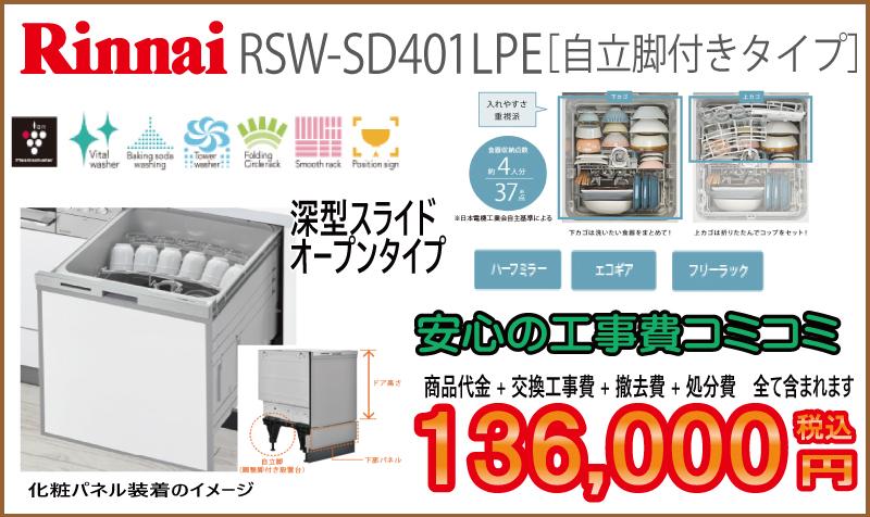 リンナイ食洗器 工事費込み136,000円税込深型スライドオープンタイプ食洗機 画像
