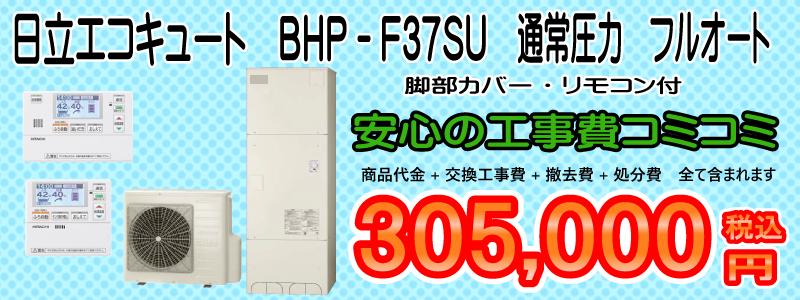 日立エコキュート BHP-F37RU エコキュート本体+交換工事費+撤去費+処分費+消費税 全てこみこみ305,000円税込 のバナー