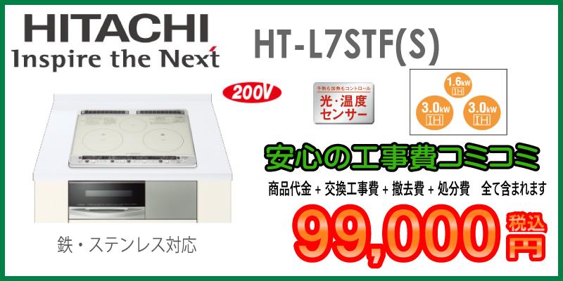 日立IH HT-L7STF 工事費込み99,000円税込