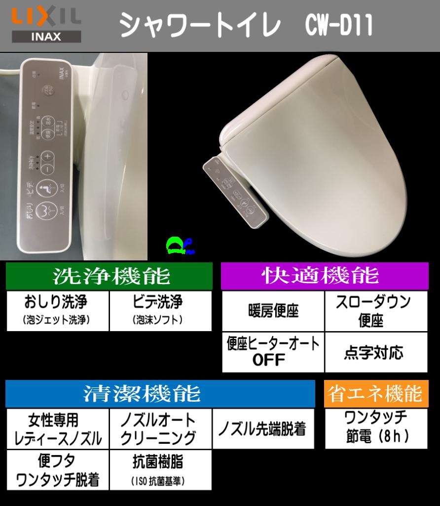 INAXD11価格