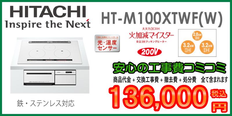 日立IH HT-M100XTWF(W) 工事費込み136,000円税込