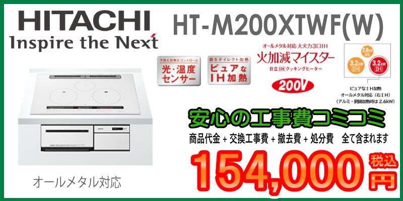日立IH HT-M200XTWF(W) 工事費込み154,000円税込