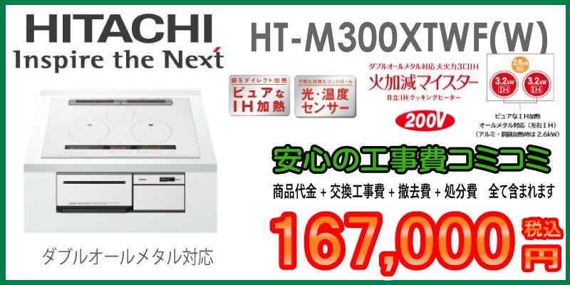 日立IH HT-M300XTWF(W) 工事費込み167,000円税込