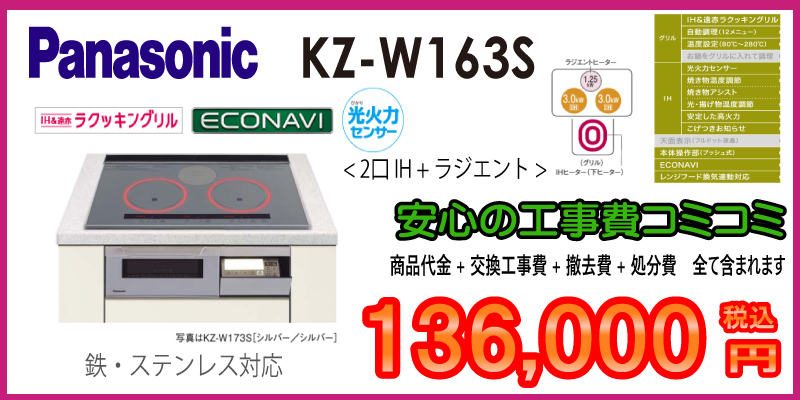 パナソニックIH KZ-W163S 工事費込み136,000円税込